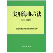 実用海事六法〈2019年版〉 [単行本]