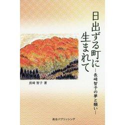 日出ずる町に生まれて―長〓智子の夢と願い [単行本]