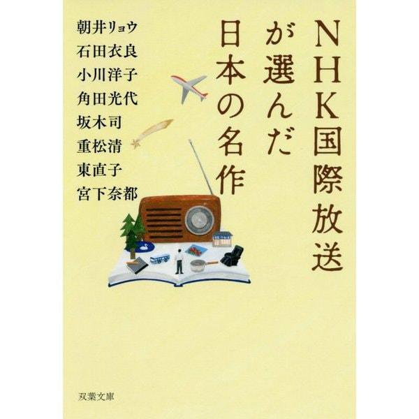 NHK国際放送が選んだ日本の名作(双葉文庫) [文庫]