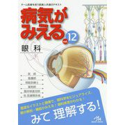 病気がみえる〈vol.12〉眼科 [単行本]