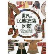 世界の民族衣装図鑑―約500点の写真で見る衣服の歴史と文化 [図鑑]