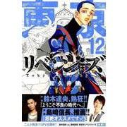 東京卍リベンジャーズ 12(少年マガジンコミックス) [コミック]