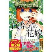五等分の花嫁(10)(講談社コミックス) [コミック]
