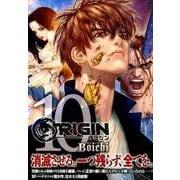 ORIGIN 10(ヤングマガジンコミックス) [コミック]