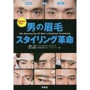 男の眉毛スタイリング革命―整形級の変化! [単行本]