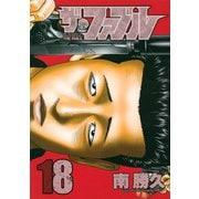 ザ・ファブル 18(ヤングマガジンコミックス) [コミック]