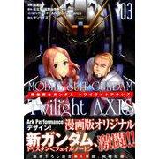 機動戦士ガンダムTwilight AXIS 3(ヤングマガジンコミックス) [コミック]