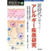 新時代が始まった-アレルギー疾患研究-疾患多様性を理解し病態の層別化に基づく治療を実現する(実験医学増刊 Vol. 37-10) [単行本]