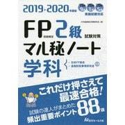 FP技能検定2級試験対策マル秘ノート 学科〈2019~2020年度版〉 [単行本]