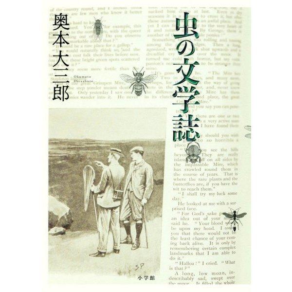 虫の文学誌 [単行本]