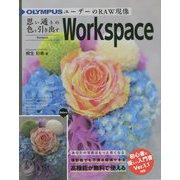 OLYMPUSユーザーのRAW現像 思い通りの色を引き出すOlympus Workspace [単行本]