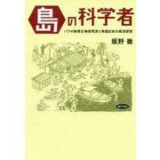 島の科学者―パラオ熱帯生物研究所と帝国日本の南洋研究 [単行本]