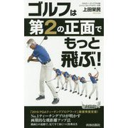 ゴルフは「第2の正面」でもっと飛ぶ!(青春新書PLAYBOOKS) [新書]