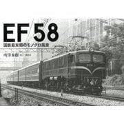 EF58-国鉄最末期のモノクロ風景 [単行本]
