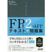 スッキリわかるFP技能士2級・AFP〈2019-2020年版〉(スッキリわかるシリーズ) [単行本]