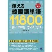 音声DL付 使える韓国語単語11800 [単行本]