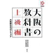 大阪の教科書 上級編-大阪検定公式テキスト [単行本]