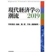 現代経済学の潮流 2019 [単行本]