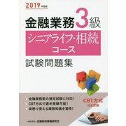 金融業務3級シニアライフ・相続コース試験問題集〈2019年度版〉 [単行本]