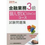 金融業務3級個人型DC(iDeCo)コース試験問題集〈2019年度版〉 [単行本]
