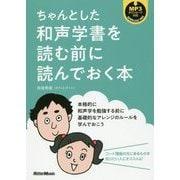 ちゃんとした和声学書を読む前に読んでおく本 [単行本]
