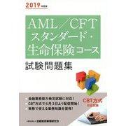 AML/CFTスタンダード・生命保険コース試験問題集〈2019年度版〉 [単行本]