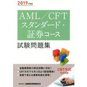 AML/CFTスタンダード・証券コース試験問題集〈2019年度版〉 [単行本]