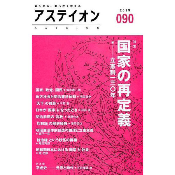 アステイオン 90(2019) [単行本]