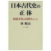 日本古代史の正体―桓武天皇は百済人だった [単行本]