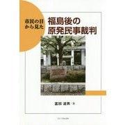 市民の目から見た福島後の原発民事裁判 [単行本]