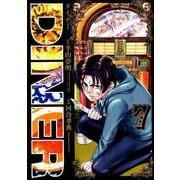 DINERダイナー 7(ヤングジャンプコミックス) [コミック]