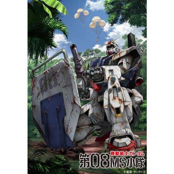 機動戦士ガンダム 第08MS小隊 [Blu-ray Disc]