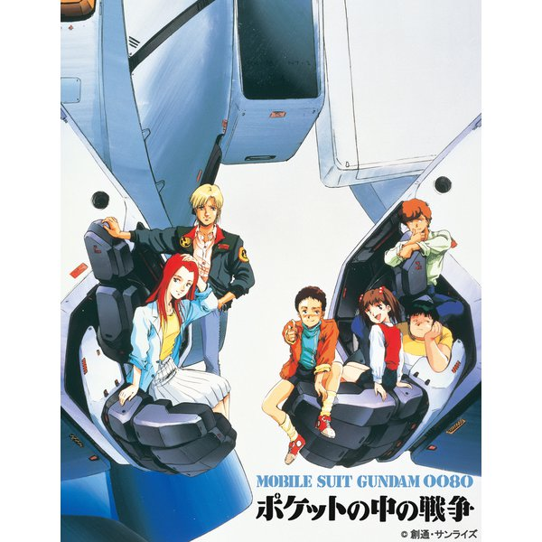 機動戦士ガンダム0080 ポケットの中の戦争 [Blu-ray Disc]
