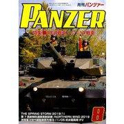 PANZER (パンツアー) 2019年 08月号 [雑誌]