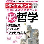 週刊 ダイヤモンド 2019年 6/8号 [雑誌]