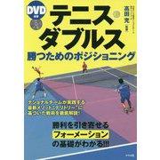 テニス・ダブルス 勝つためのポジショニング―DVD付き [単行本]