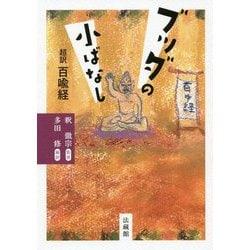 ブッダの小ばなし―超訳百喩経 [単行本]