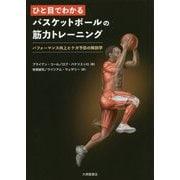ひと目でわかるバスケットボールの筋力トレーニング―パフォーマンス向上とケガ予防の解剖学 [単行本]