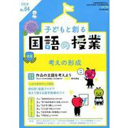 子どもと創る「国語の授業」 No.64 [単行本]