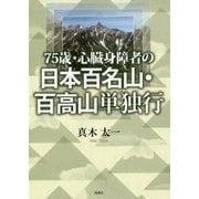 75歳・心臓身障者の日本百名山・百高山単独行 [単行本]