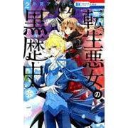 転生悪女の黒歴史 2(花とゆめCOMICS) [コミック]