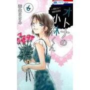 オトナの小林くん 6(花とゆめCOMICS) [コミック]