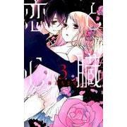 恋と心臓 3(花とゆめCOMICS) [コミック]