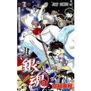 銀魂 77(ジャンプコミックス) [コミック]