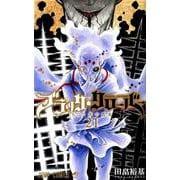ブラッククローバー 21(ジャンプコミックス) [コミック]