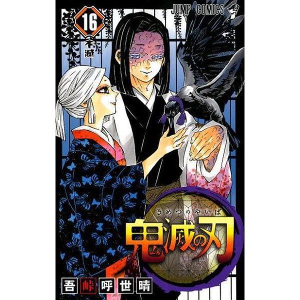 鬼滅の刃 16(ジャンプコミックス) [コミック]