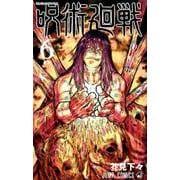 呪術廻戦 6(ジャンプコミックス) [コミック]