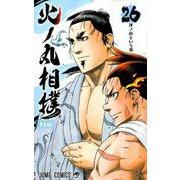 火ノ丸相撲 26(ジャンプコミックス) [コミック]