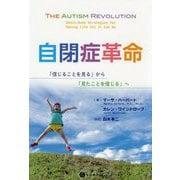自閉症革命―「信じることを見る」から「見たことを信じる」へ [単行本]
