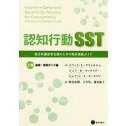 認知行動SST〈上巻〉基礎・実践ガイド編 [単行本]